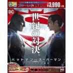 【メール便送料無料】バットマンvsスーパーマン ジャスティスの誕生 ブルーレイ&DVDセット(ブルーレイ)(2枚組) (2016/8/10発売)