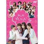 みんな好いとうと♪ (DVD) (2016/8/24発売)