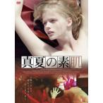 真夏の素肌 (DVD) (2016/9/2発売)