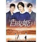 【送料無料】白夜姫 DVD-BOX6 (DVD) (7枚組) (2016/9/2発売)