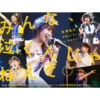 【送料無料】SKE48 / みんな,泣くんじゃねえぞ。宮澤佐江卒業コンサート in 日本ガイシホール (ブルーレイ) (5枚組) (2016/8/17発売)