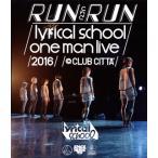 lyrical school / -RUN and RUN-lyrical school one man live 2016@CLUB CITTA' (ブルーレイ) (2016/9/7発売)