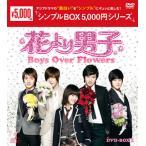 花より男子〜Boys Over Flowers DVD-BOX2 (DVD) (8枚組) (2016/8/19発売)