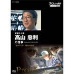 プロフェッショナル 仕事の流儀 肝臓外科医 高山忠利の仕事 遠回りこそ,最良の近道 (DVD)