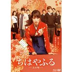 ちはやふる-上の句- ブルーレイ&DVDセット (ブルーレイ) (2枚組) (2016/9/28発売)