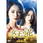 女王の花 DVD-SET5 (DVD) (8枚組) (2016/10/4発売)