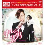 キレイな男 DVD-BOX1 (DVD) (5枚組) (2016/9/16発売)