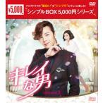 【送料無料】キレイな男 DVD-BOX2 (DVD) (5枚組) (2016/9/16発売)