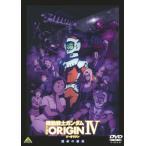 【送料無料】機動戦士ガンダム THE ORIGIN IV (DVD) (2016/12/9発売)