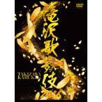 滝沢秀明 / 滝沢歌舞伎2016〈2枚組〉 (DVD) (2枚組) (2016/9/14発売)