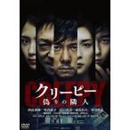 クリーピー 偽りの隣人 (DVD) (2016/11/2発売)