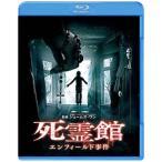 【PG12】死霊館 エンフィールド事件 ブルーレイ&DVDセット (ブルーレイ) (2枚組) (2016/11/9発売)