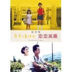 「冬冬の夏休み」「恋恋風塵」 デジタルリマスター版 DVD-BOX (DVD) (2枚組) (2016/11/2発売)