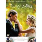 きみがくれた物語 (DVD) (2016/12/2発売)