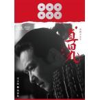 真田丸 完全版 第参集 (ブルーレイ) (4枚組) (2016/12/21発売)