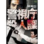 警視庁殺人課 DVD-BOX VOL.2 (DVD) (4枚組) (初回出荷限定) (2017/4/12発売)
