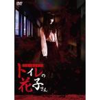 【メール便送料無料】学校の都市伝説 トイレの花子さん (DVD) (2017/1/20発売)