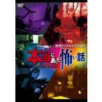 驚愕!リアルドラマSP 本当にあった怖い話 (DVD) (2017/1/20発売)