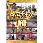 デコチャリ野郎 (DVD) (2017/1/20発売)