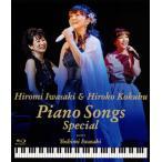 岩崎宏美 with 国府弘子 / Piano Songs Special (ブルーレイ) (2017/1/18発売)