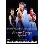 岩崎宏美 with 国府弘子 / Piano Songs Special (DVD) (2017/1/18発売)