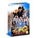 世界の果てまでイッテQ!10周年記念 DVD BOX-BLUE〈4枚組〉 (DVD) (4枚組) (2017/2/26発売)