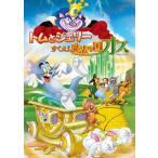 トムとジェリー すくえ!魔法の国オズ (DVD) (2017/1/18発売)