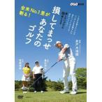 全米No.1男が斬る!損してまっせ あなたのゴルフ (DVD) (2枚組) (2017/2/24発売)