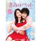 きみはペット 完全版 DVD-BOX2 (DVD) (4枚組) (2017/3/17発売)