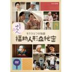 とと姉ちゃん もうひとつの物語 福助人形の秘密 (DVD) (2017/2/24発売)