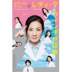 メディカルチーム レディ・ダ・ヴィンチの診断 DVD-BOX (DVD) (5枚組) (2017/3/1発売)