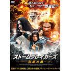 ストームブレイカーズ 妖魔大戦 (DVD) (2017/3/3発売)