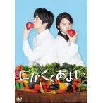 にがくてあまい (DVD) (2017/3/8発売)