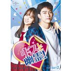キスして幽霊!〜Bring it on,Ghost〜 DVD-SET2 (DVD) (4枚組) (2017/4/4発売)