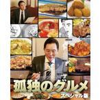 孤独のグルメ スペシャル版 DVD-BOX (DVD) (2枚組) (2017/4/12発売)