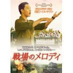戦場のメロディ (DVD) (2017/3/8発売)