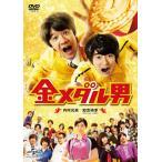 金メダル男 (DVD) (2017/4/12発売)