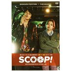 【PG12】SCOOP! (DVD) (2017/3/29発売)