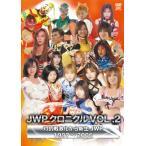 JPW女子プロレス25周年記念作品 JWP クロニクル VOL.2 禁断の対抗戦から新生JWPへ (DVD) (2017/3/18発売)