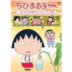 ちびまる子ちゃん「おうちでお菓子バイキング」の巻 (DVD) (2017/3/15発売)
