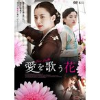 愛を歌う花 (DVD) (2017/4/5発売)