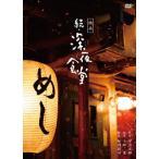 映画 続・深夜食堂 特別版 (DVD) (2枚組) (2017/5/24発売)