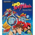 放送開始40周年記念企画 想い出のアニメライブラリー 第70集 UFO戦士ダイアポロン Blu-ray Vol.1 (Blu-ray) (2枚組) (2017/5/26発売)
