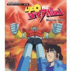 放送開始40周年記念企画 想い出のアニメライブラリー 第70集 UFO戦士ダイアポロン Vol.2 (ブルーレイ) (2017/6/30発売)