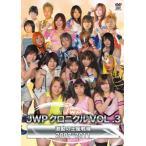 JWP女子プロレス25周年記念作品 JWP クロニクル VOL.3 2007-2011 (DVD) (2017/5/20発売)