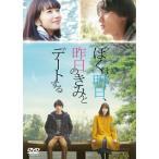 ぼくは明日,昨日のきみとデートする (DVD) (2017/6/21発売)