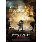 グラウンドブレイク 都市壊滅 (DVD) (2017/6/2発売)