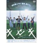 キセキ-あの日のソビト- (DVD) (2017/7/4発売)