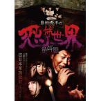島田秀平の恐怖世界〜絶叫編〜 (DVD) (2017/7/4発売)