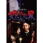 島田秀平の恐怖世界〜心霊編〜 (DVD) (2017/7/4発売)